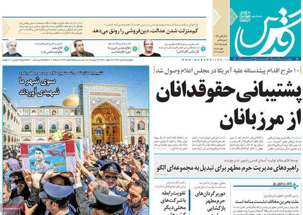 صفحه اول روزنامههای ۵ تیر ۹۸