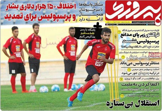 صفحه اول روزنامههای ورزشی ۵ تیر ۹۸