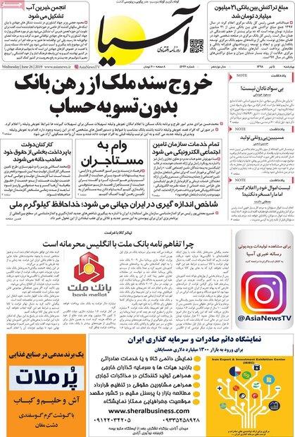 صفحه اول روزنامههای اقتصادی ۵ تیر ۹۸