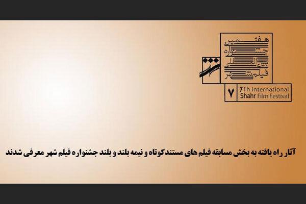 اعلام اسامی فیلمهای بخش مسابقه مستند جشنواره شهر