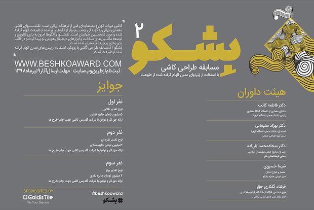 معرفی داوران دومین مسابقه طراحی «بشکو»