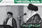 شماره ۱۹۰ خط حزب الله منتشر شد