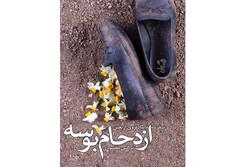 «ازدحام بوسه» در بازار کتاب/رمانی با موضوع پیاده روی اربعین