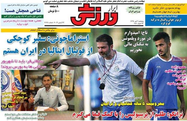 صفحه اول روزنامههای ورزشی ۶ تیر ۹۸