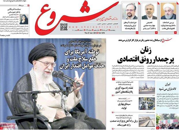 صفحه اول روزنامههای اقتصادی ۶ تیر ۹۸
