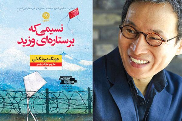 رمانی از ادبیات کرهجنوبی به ایران رسید