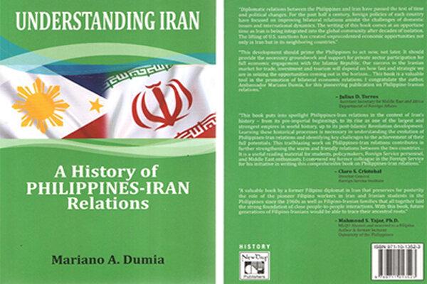 کتاب «تاریخ روابط ایران و فیلیپین» منتشر شد