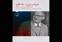 ترجمه زندگینامه خودنوشت ناباکوف چاپ شد