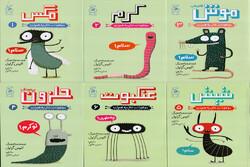 مجموعهکتابهای «موجودات حالبههمزن» برای بچهها چاپ شد