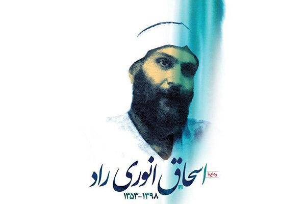 قدردانی محمد خرمی از دوستداران زندهیاد اسحاق انور