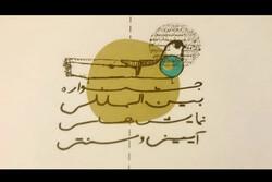 اعلام اجراهای دومین روز نوزدهمین جشنواره نمایش های آیینی- سنتی