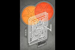 اعلام برنامه نخستین روز جشنواره فیلم شهر