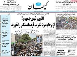 صفحه اول روزنامههای ۹ تیر ۹۸