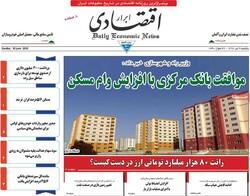 صفحه اول روزنامههای اقتصادی ۹ تیر ۹۸