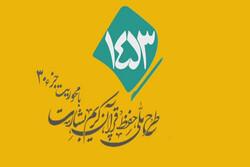 تمرکز بر ترجمه و مفاهیم قرآن در برنامه های تابستانه رادیو قرآن