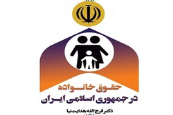 حقوق خانواده در جمهوری اسلامی ایران منتشر می شود