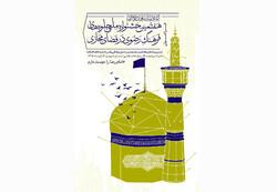 فراخوان جشنواره ملی جلوههای فرهنگ رضوی در فضای مجازی منتشر شد
