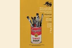 انتشار فراخوان چهارمین نمایشگاه نقاشی «ورسوس»