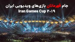 ثبتنام «جام قهرمانان بازیهای ویدئویی ایران» آغاز شد