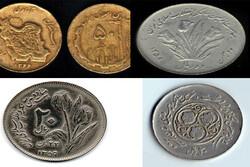 سکههای نوستالژیکی که با آنها روزمان شاهانه میگذشت!