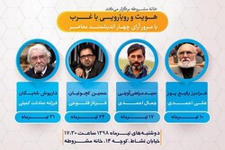 نشست هویت و رویارویی با غرب در اصفهان برگزار می شود