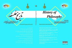 شماره جدید فصلنامه علمی پژوهشی «تاریخ فلسفه» منتشر شد