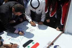 امضای طولاترین طومار در حمایت از جولان اشغالی سوریه