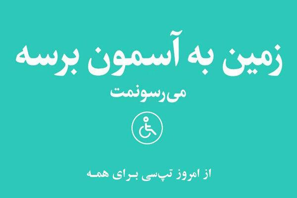 خدمت جدید تپسی برای افراد دارای معلولیت حرکتی