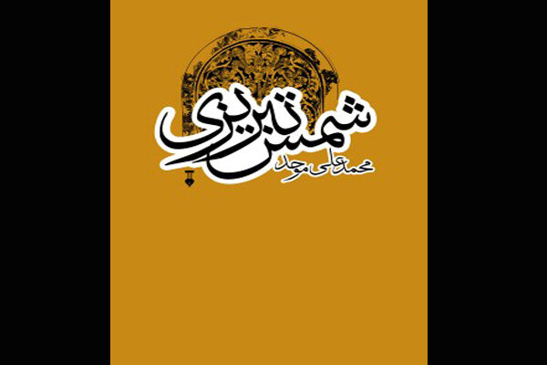 «شمس تبریزی» به چاپ پنجم رسید