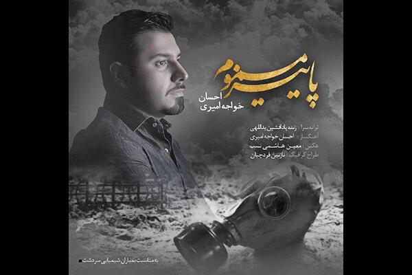 احسان خواجه امیری برای قربانیان بمباران شیمیایی سردشت خواند