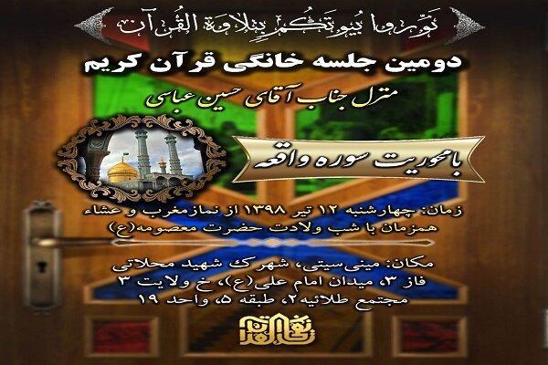 دومین جلسه قرآن خانگی نفحات القرآن برگزار می شود