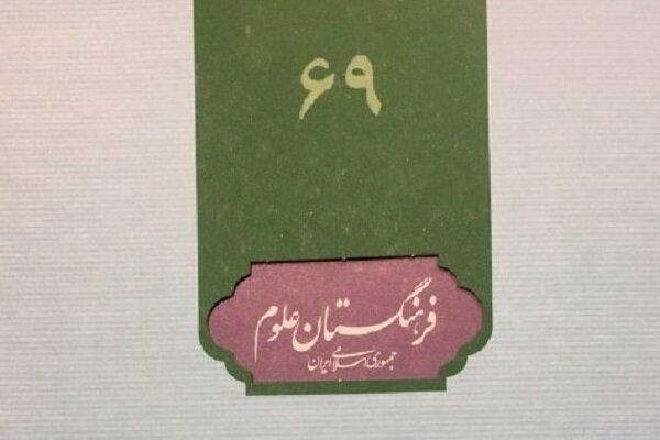 شصت و نهمین شماره نشریه فرهنگستان علوم منتشر شد