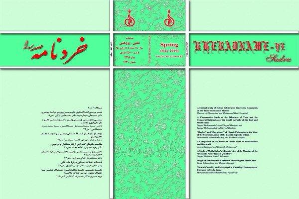 شماره ۹۵ فصلنامه «خردنامه صدرا» روانه بازار نشر شد