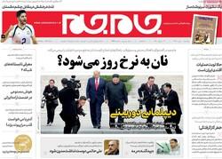 صفحه اول روزنامههای ۱۰ تیر ۹۸
