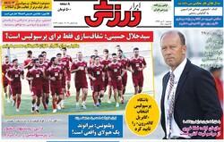 صفحه اول روزنامههای ورزشی ۱۰ تیر ۹۸
