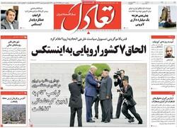 صفحه اول روزنامههای اقتصادی ۱۰ تیر ۹۸