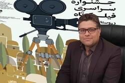 اسامی فیلم های جشنواره فیلم روستا و عشایر خراسان شمالی اعلام شد