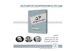جلسه بررسی و معرفی کتاب «تهران – ۵۶» با حضور محسن حبیبی