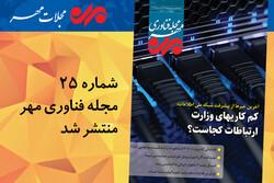 بیست و پنجمین مجله فناوری مهر منتشر شد