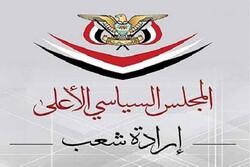 تمجید صنعا از تعلیق قراردادهای فروش سلاح به ائتلاف سعودی