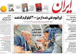 صفحه اول روزنامههای ۱۱ تیر ۹۸