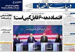 صفحه اول روزنامههای اقتصادی ۱۱ تیر ۹۸
