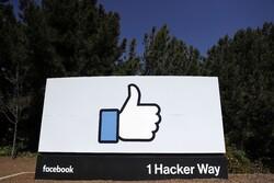 کشف گاز عصبی سارین در فیس بوک/ ساختمانها تخلیه شدند