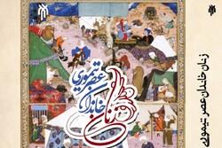 کتاب «زنان خاندان عصر تیموری» منتشر می شود
