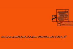 اعلام آثار بخش مسابقه تبلیغات سینمای ایران جشنواره فیلم شهر
