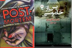 رمان جنایی «پس از خاموشی» منتشر شد/دکتر کای اسکاپتا وارد میشود