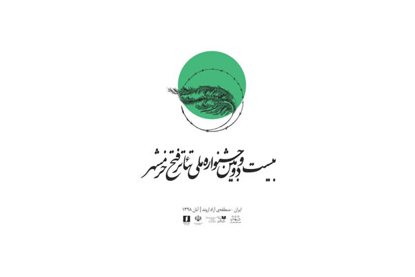 معرفی نامزدهای مسابقه نمایشنامهنویسی جشنواره تئاتر فتح خرمشهر