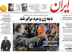 صفحه اول روزنامههای ۱۲ تیر ۹۸