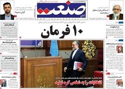 صفحه اول روزنامههای اقتصادی ۱۲ تیر ۹۸