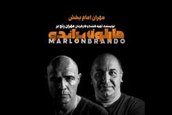گروه بازیگران «مارلون براندو» تغییر کرد/ امام بخش جایگزین شرفی